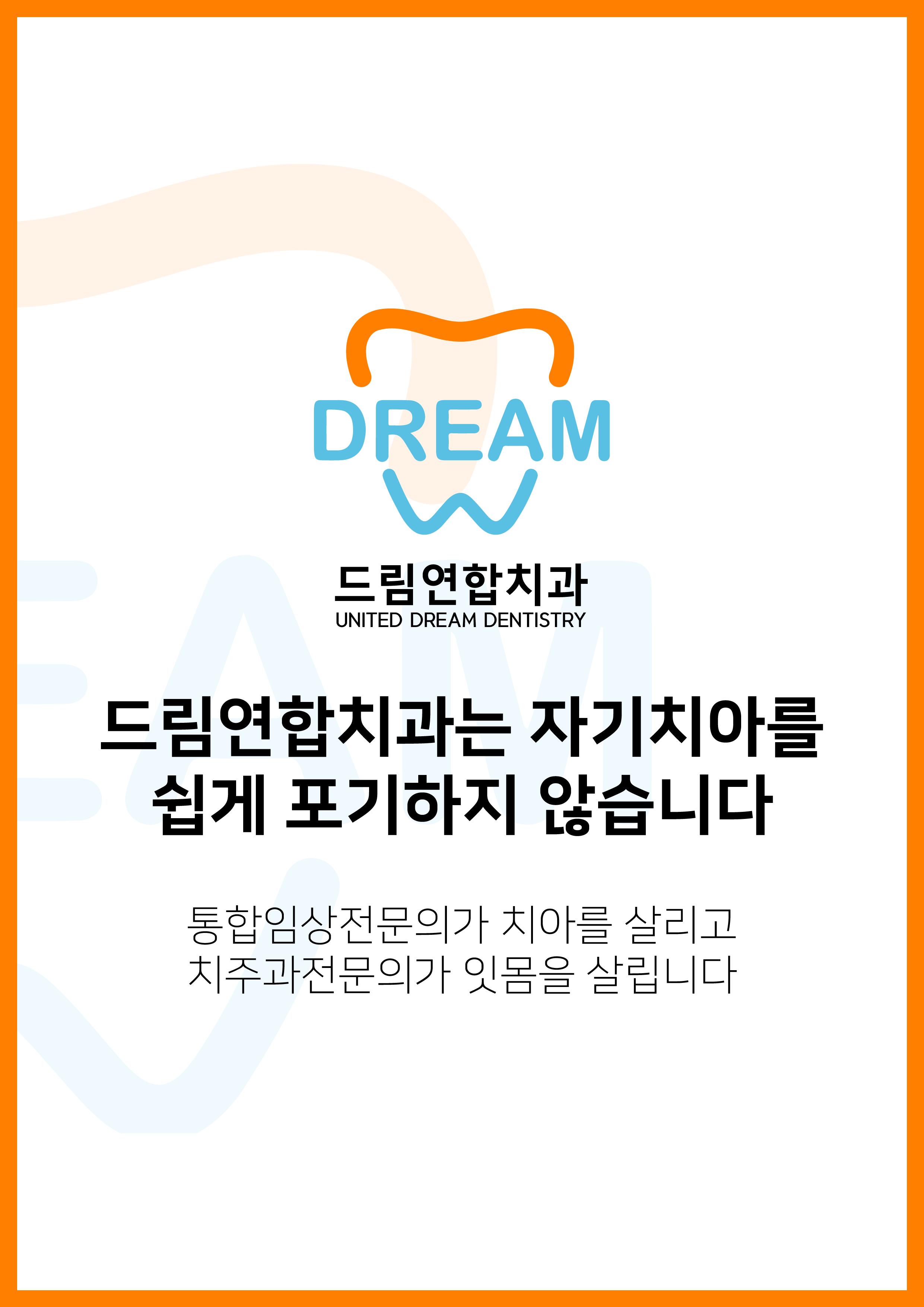 01.드림연합치과+자기치아 살리기.jpg