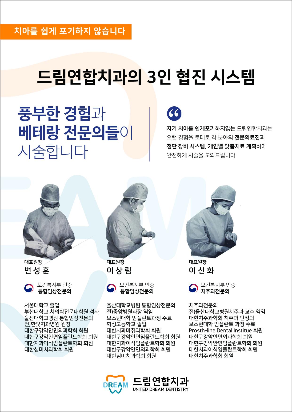 04.대표원장님+약력.jpg